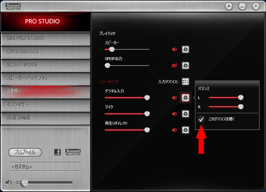 Sound Blaster Control Panel (Sound Blaster Zを使用した場合)