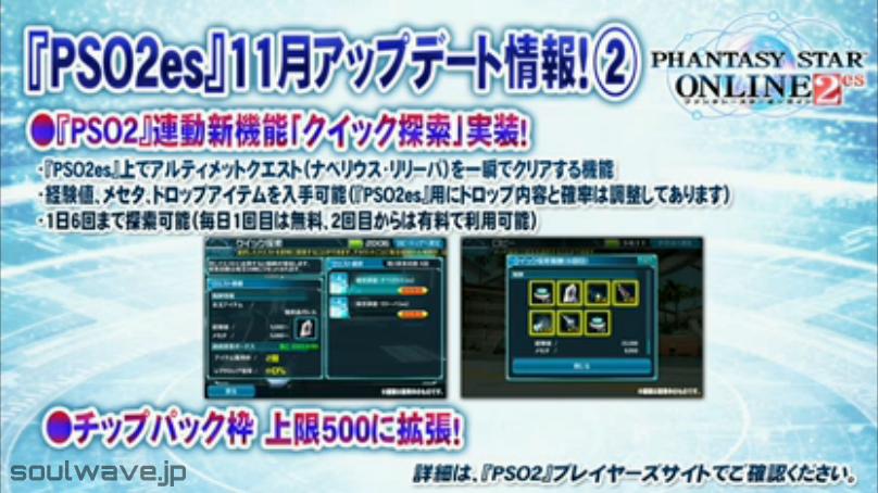 『PSO2』連動新機能「クイック探索」実装!