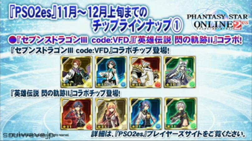 『セブンスドラゴンIII code:VFD』『英雄伝説 閃の軌跡II』コラボ!